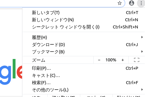 中国っぽい漢字になった chromium-browser