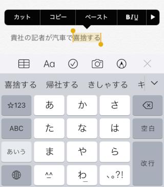 iPhone メモ帳での再変換の例